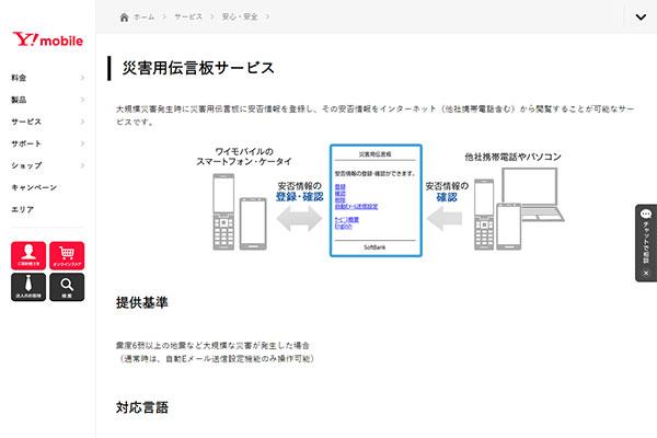 WEBサイトのスクリーンショット