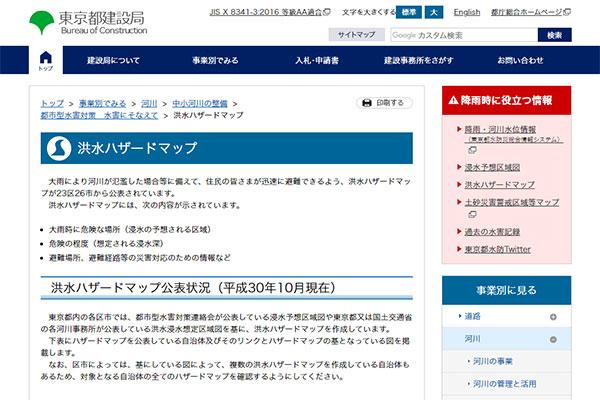 東京都洪水ハザードマップサイトのスクリーンショット