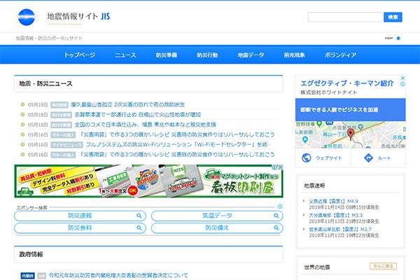 地震情報サイト JISサイトのスクリーンショット