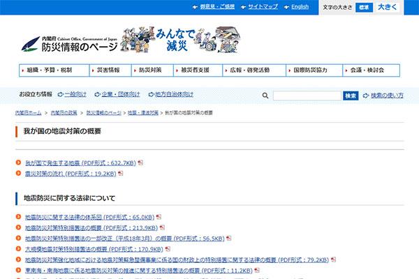 首都直下型地震対策(内閣府)サイトのスクリーンショット