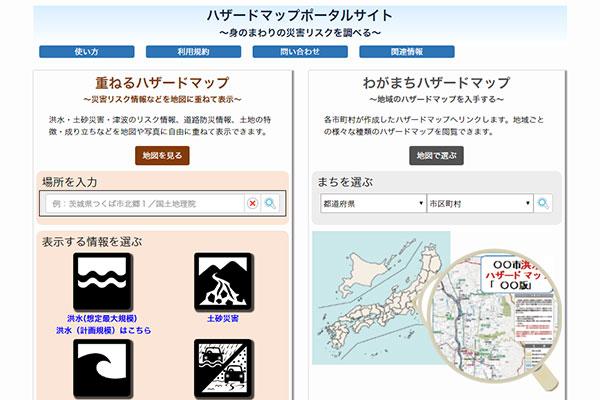 国土交通省ハザードマップポータルサイトのスクリーンショット