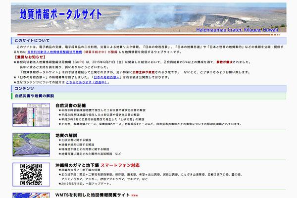 地質情報ポータルサイトのスクリーンショット