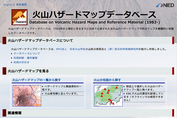 火山ハザードマップデータベースサイトのスクリーンショット