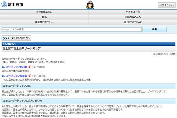 富士山ハザードマップ(富士宮市)サイトのスクリーンショット