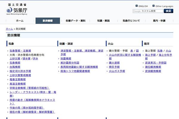 防災気象情報(気象庁)サイトのスクリーンショット