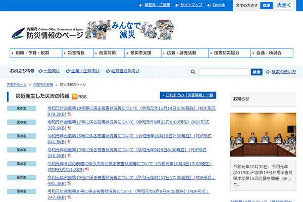 防災情報(内閣府)サイトのスクリーンショット