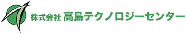 株式会社 高島テクノロジーセンター