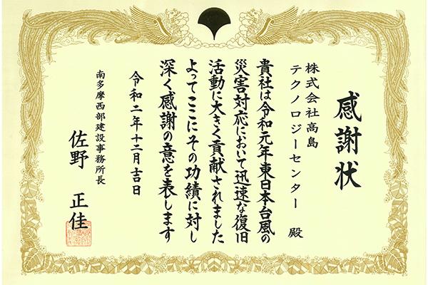 東京都南多摩西部建設事務所から感謝状