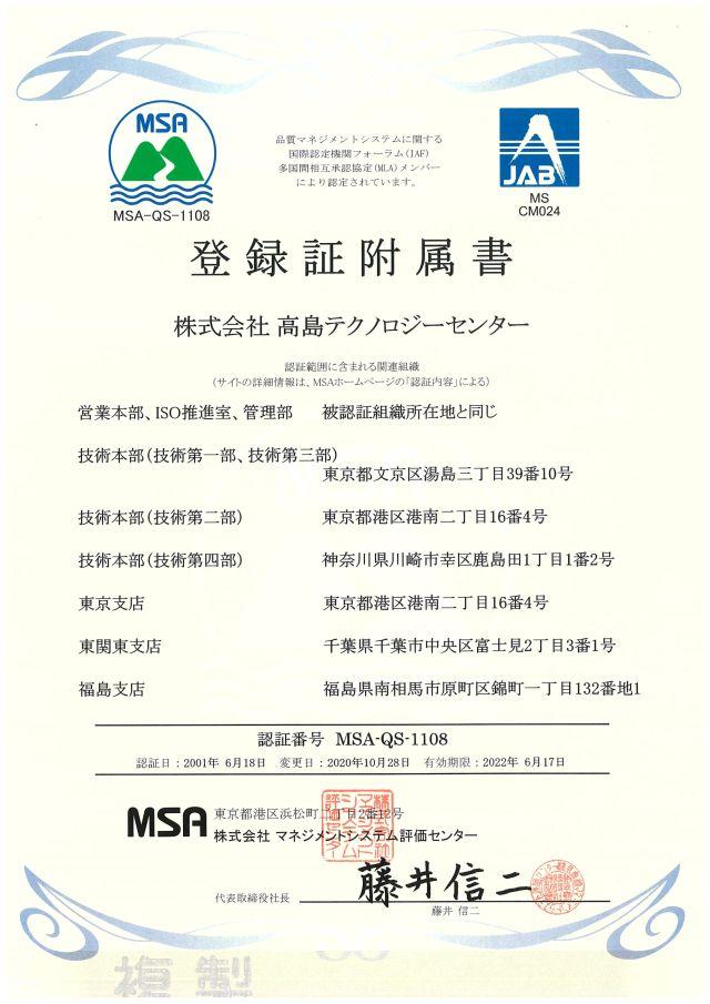 ISO9001の登録証