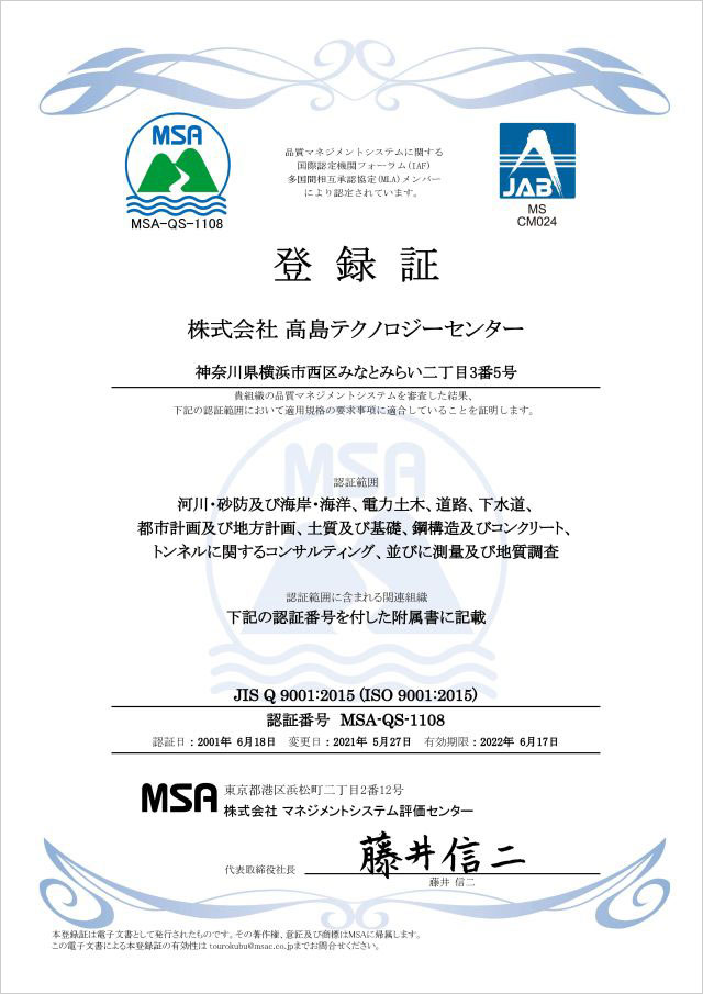 品質方針(ISO9001)登録証