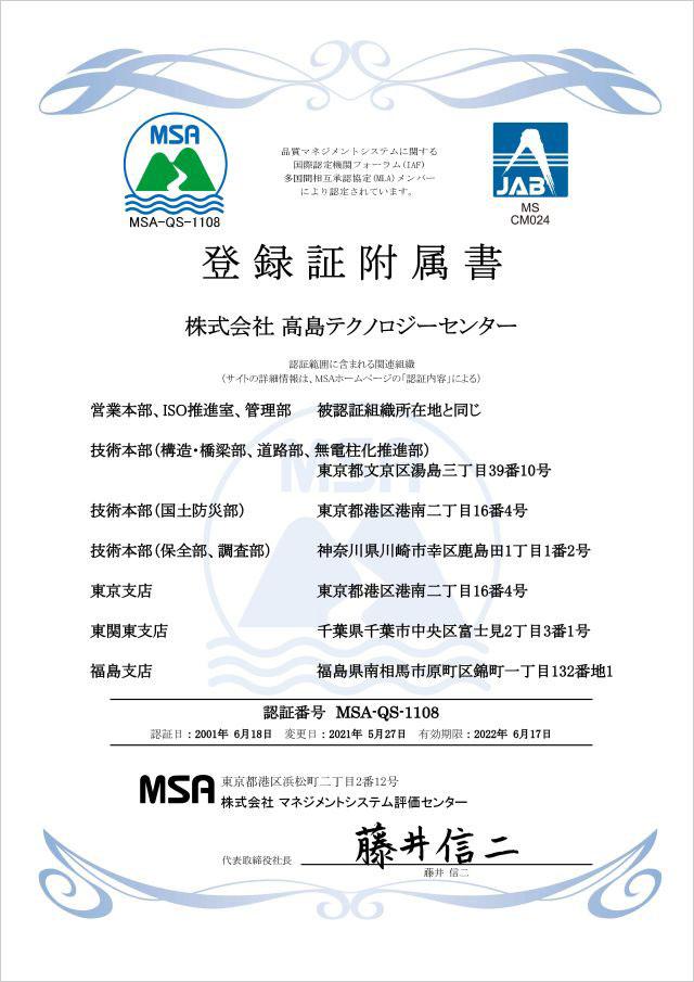 品質方針(ISO9001)登録証付属書