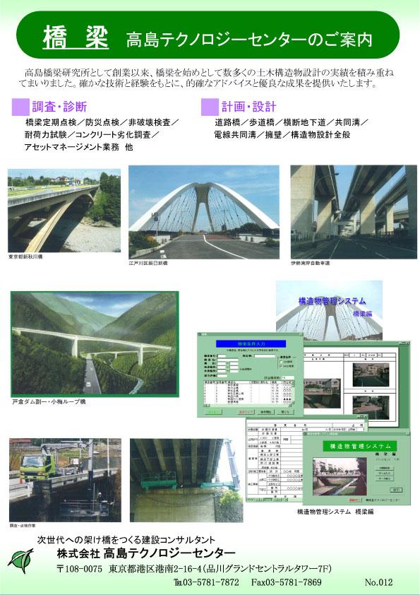 橋梁設計業務