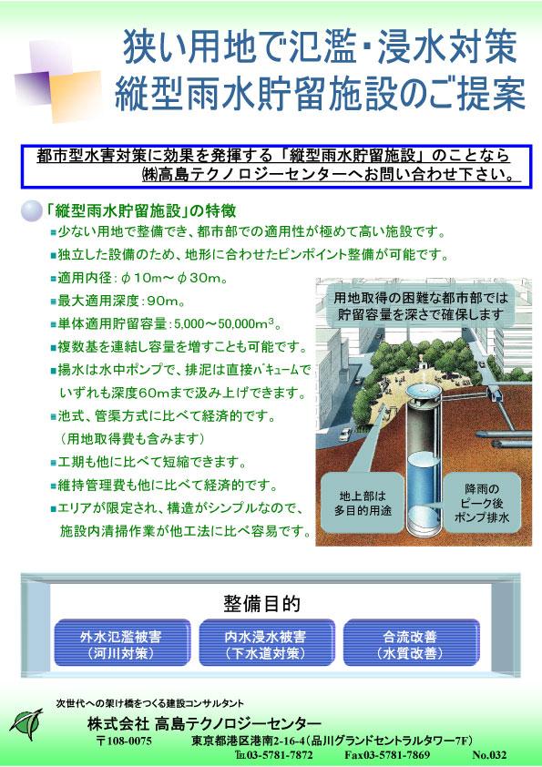 縦型雨水貯留施設のご紹介